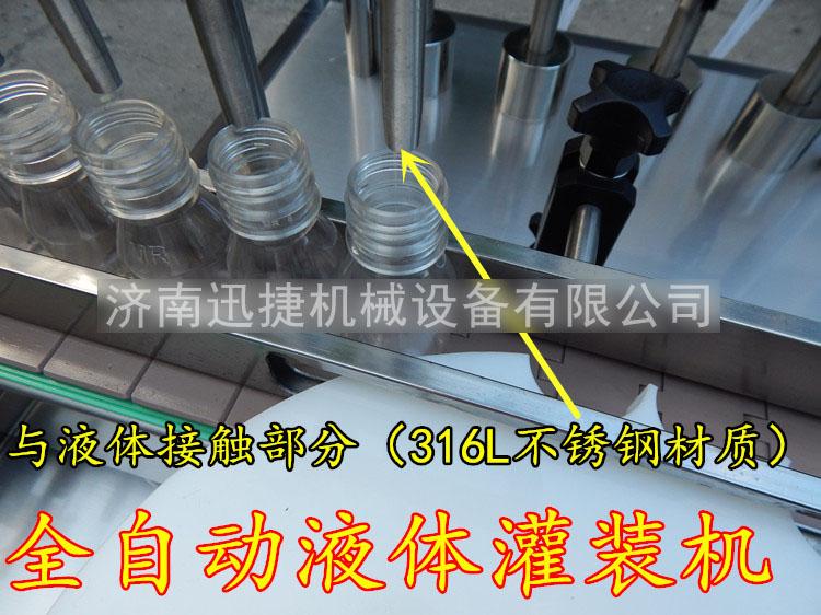 全自动液酒精灌装机