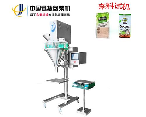定量粉剂包装机