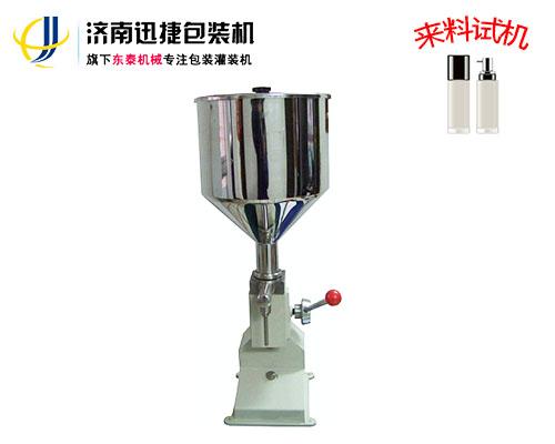 小型定量化妆品膏体灌装机