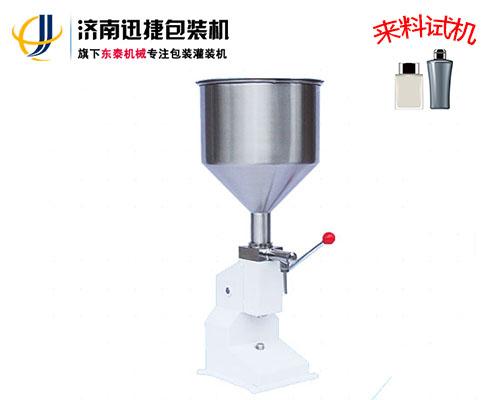 小型手动液体灌装机